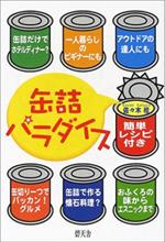 缶詰パラダイス