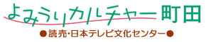 よみうりカルチャー町田
