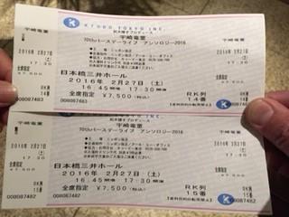宇崎チケット