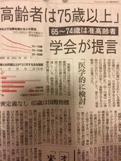 %e9%ab%98%e9%bd%a2%e8%80%85%e5%a4%89%e6%9b%b4%e8%a8%98%e4%ba%8b